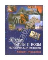 Картинка к книге Рафаил Нудельман - Загадки, тайны и коды человеческой истории