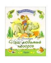 Картинка к книге Николаевна Елена Агинская - Наш любимый носорог