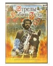 Картинка к книге Сергей Тарасов - Стрелы Робин Гуда (DVD)