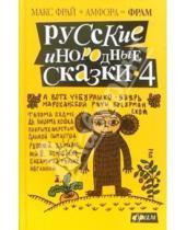 Картинка к книге Макс Фрай - Русские инородные сказки-4: Антология