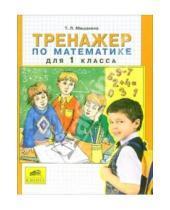 Картинка к книге Леонидовна Татьяна Мишакина - Тренажер по математике для 1 класса