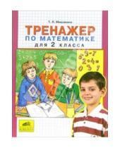 Картинка к книге Леонидовна Татьяна Мишакина - Тренажер по математике для 2 класса