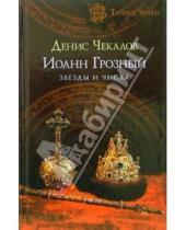 Картинка к книге Александрович Денис Чекалов - Иоанн Грозный: звезды и числа