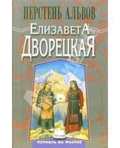 Картинка к книге Елизавета Дворецкая - Перстень альвов