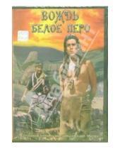 Картинка к книге Кондрад Петцольд - Вождь Белое Перо