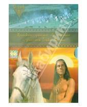 Картинка к книге Йозеф Мах - Коллекция фильмов об индейцах. Сборник 1 (4 DVD)