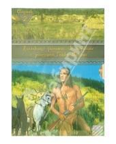 Картинка к книге Клаус Добберке - Коллекция фильмов об индейцах. Сборник 2 (4 DVD)