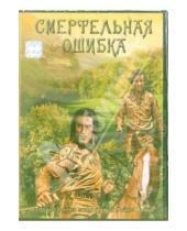 Картинка к книге Кондрад Петцольд - Смертельная ошибка