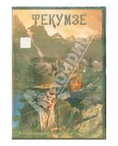 Картинка к книге Ганс Кратцерт - Текумзе
