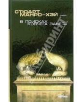 Картинка к книге Стюарт Манро-Хэй - В поисках Ковчега завета