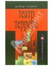Картинка к книге Роберт Оганян - Театр террора