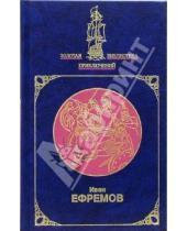 Картинка к книге Антонович Иван Ефремов - Таис Афинская: Роман