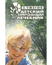 Картинка к книге Николаевич Генрих Ужегов - Детский народный лечебник