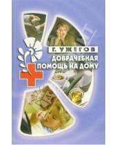 Картинка к книге Николаевич Генрих Ужегов - Доврачебная помощь на дому