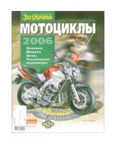 Картинка к книге За рулем - Мир мотоциклов 2006