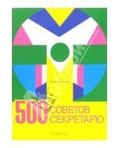 Картинка к книге Анатольевна Ольга Энговатова - 500 советов секретарю