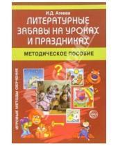 Картинка к книге Дмитриевна Инесса Агеева - Литературные забавы на уроках и праздниках: Методическое пособие