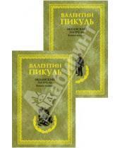 Картинка к книге Саввич Валентин Пикуль - Океанский патруль. В 2-х томах