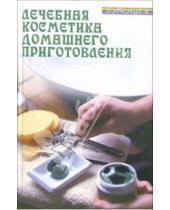 Картинка к книге Дмитриевич Виктор Казьмин - Лечебная косметика домашнего приготовления