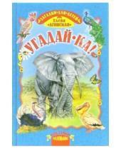 Картинка к книге Николаевна Елена Агинская - Угадай - ка !: Загадки для детей
