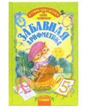 Картинка к книге Николаевна Елена Агинская - Забавная арифметика: Стихи для детей