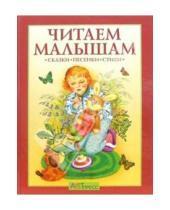 Картинка к книге Владимирович Виктор Лунин - Читаем малышам: Сказки, песенки, стихи