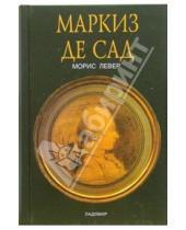 Картинка к книге Морис Левер - Маркиз де Сад