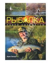 Картинка к книге Адам Сикора - Рыбалка. Ловля нахлыстом