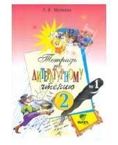 Картинка к книге Ивановна Елена Матвеева - Тетрадь № 1 по литературному чтению для 2 класса начальной школы ФГОС
