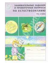 Картинка к книге Геннадьевна Елена Каткова - Занимательные задания и проверочные вопросы по естествознанию: Для 1-2 классов