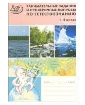 Картинка к книге Геннадьевна Елена Каткова - Занимательные задания и проверочные вопросы по естествознанию: Для 3-4 классов
