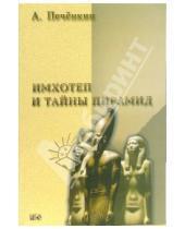 Картинка к книге Александр Печенкин - Имхотеп и тайны пирамид