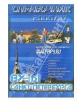 Картинка к книге Папирус - ВУЗы Санкт-Петербурга. Справочник 2006-2007