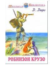 Картинка к книге Даниель Дефо - Робинзон Крузо
