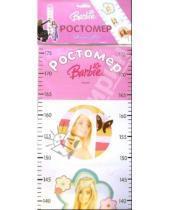 Картинка к книге Эгмонт - Ростомер-2: Барби
