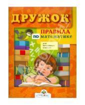 Картинка к книге Дружок - Правила по математике для начальных классов