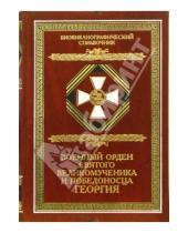 Картинка к книге В.М. Шабанов - Военный орден Святого Великомученика и Победоносца Георгия. Именные списки 1769-1920