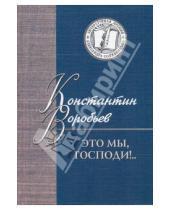 Картинка к книге Дмитриевич Константин Воробьев - Это мы, Господи!...: Избранное