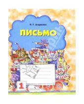 Картинка к книге Георгиевна Нелли Агаркова - Письмо: Рабочая тетрадь для 1-го класса №1