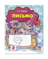 Картинка к книге Георгиевна Нелли Агаркова - Письмо: Рабочая тетрадь для 1-го класса №2