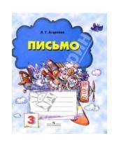 Картинка к книге Георгиевна Нелли Агаркова - Письмо: Рабочая тетрадь для 1-го класса №3