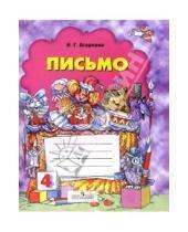 Картинка к книге Георгиевна Нелли Агаркова - Письмо: Рабочая тетрадь для 1-го класса №4