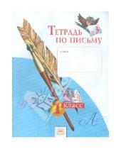 Картинка к книге К. Н. Булычева В., Н. Нечаева - Тетрадь по письму № 3. 1 класс. ФГОС