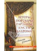 Картинка к книге Евгеньевна Елена Трибис - Шторы, портьеры, гардины, кисти, бахрома - своими руками