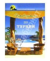 Картинка к книге В.Ю. Степанов - Путеводитель по Турции