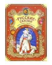 Картинка к книге Сказка за сказкой - Русские сказки для самых маленьких