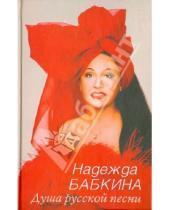 Картинка к книге Георгиевна Надежда Бабкина - Душа русской песни