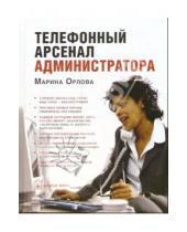 Картинка к книге Марина Орлова - Телефонный арсенал администратора