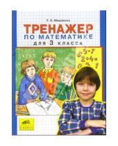 Картинка к книге Леонидовна Татьяна Мишакина - Тренажер по математике для 3 класса