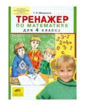 Картинка к книге Леонидовна Татьяна Мишакина - Тренажер по математике для 4 класса